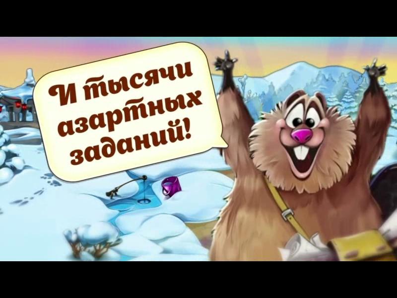 ключ к веселая ферма остров безумного медведя